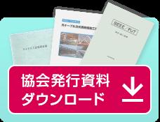 協会発行資料 ダウンロード